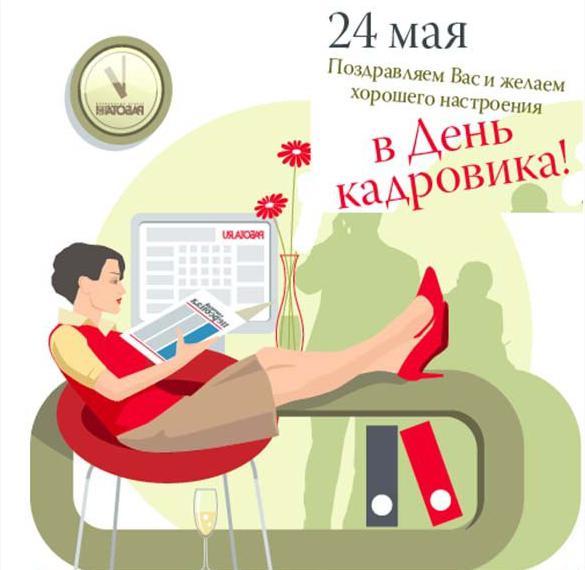 Электронная открытка с поздравлением с днем кадровика