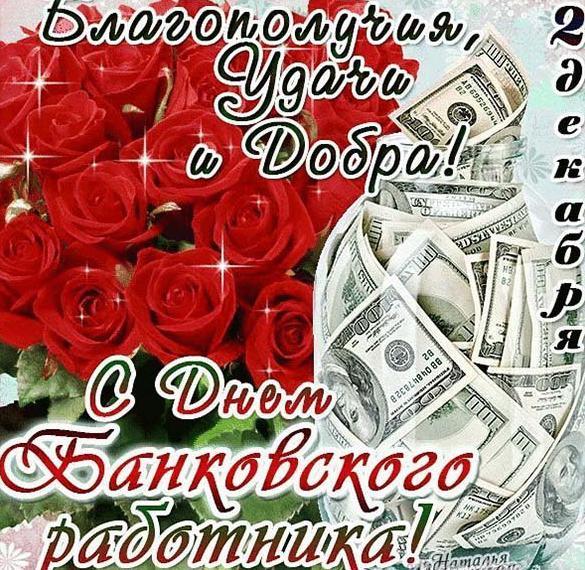 Короткое поздравление в открытке к дню банковского работника
