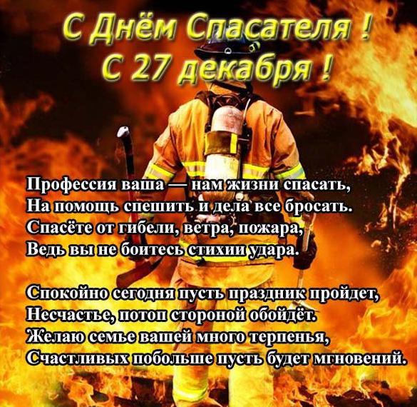 Поздравление в открытке к дню спасателя