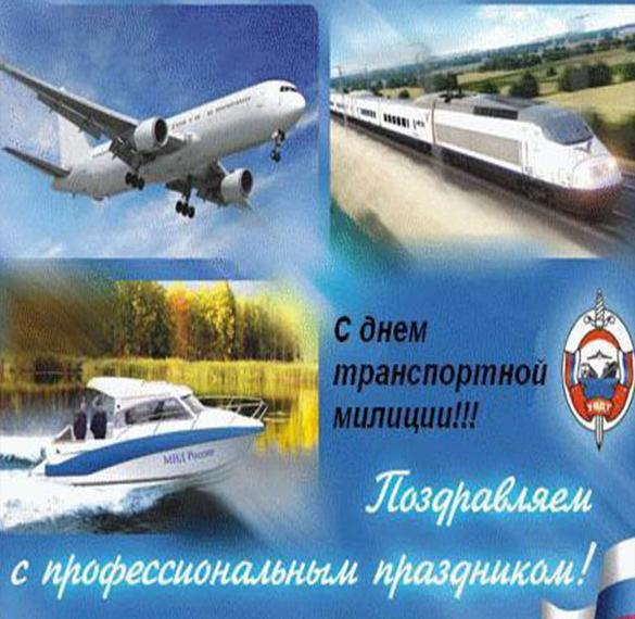 Поздравление в открытке к дню транспортной полиции