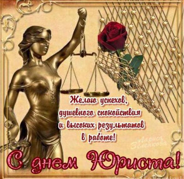 Поздравление в открытке к дню юриста