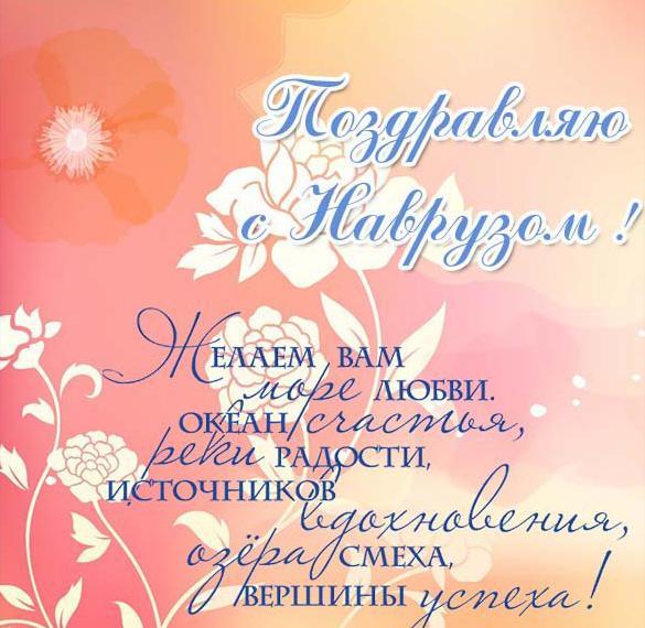 Картинка с поздравлением на Наурыз на русском