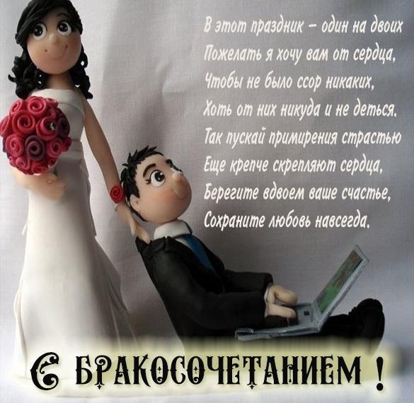 Поздравление в картинке с бракосочетанием
