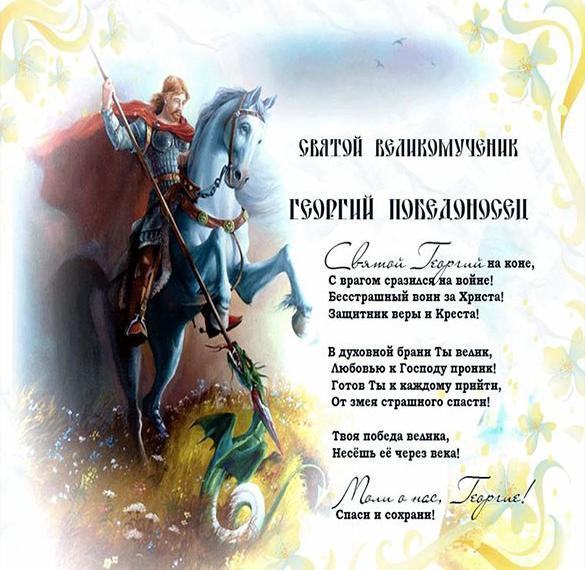 Картинка с поздравлением с днем Георгия Победоносца