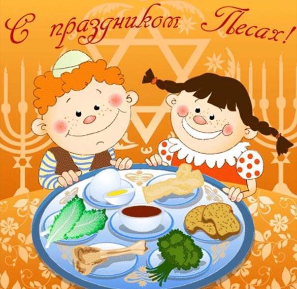 Картинка с поздравлением с Песах