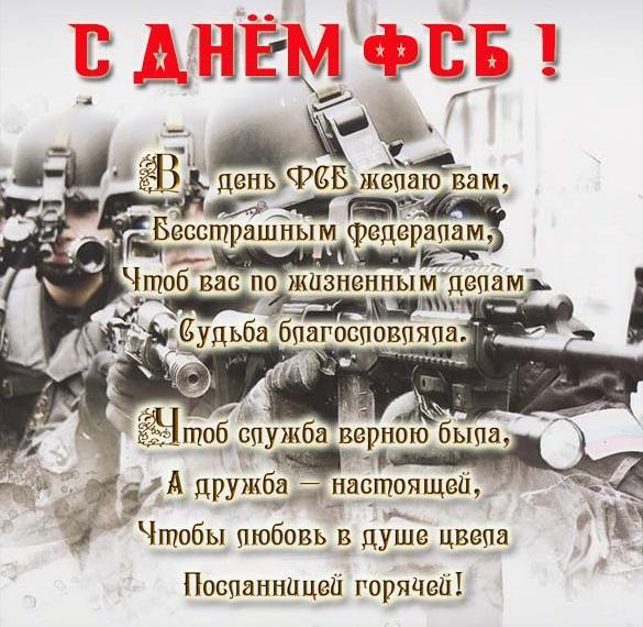 Картинка с поздравлением ко дню ФСБ
