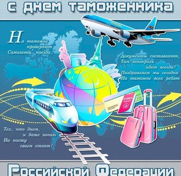 Поздравление в картинке ко дню таможенника Российской Федерации