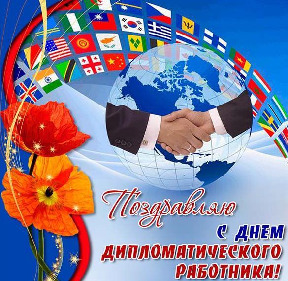 Поздравление в картинке на день дипломатического работника