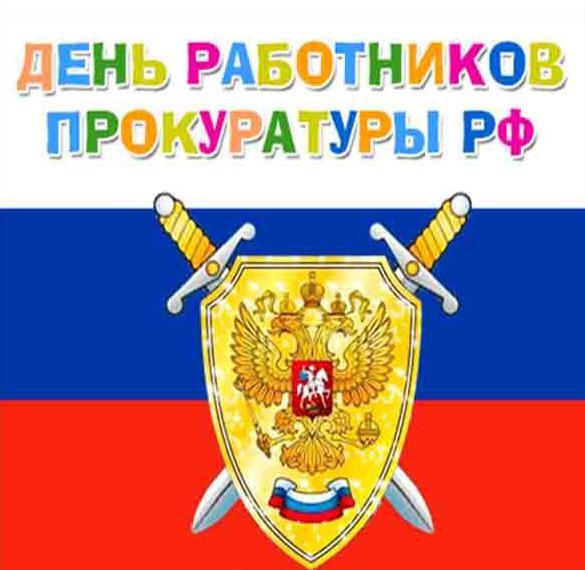 Поздравление в картинке на день работника прокуратуры РФ