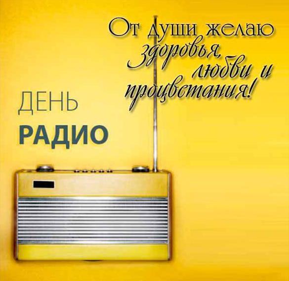 Поздравление в картинке на день радио