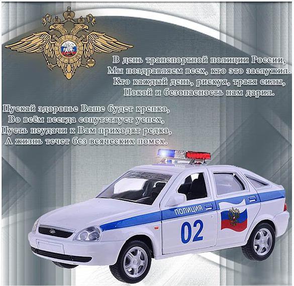 Поздравление в картинке на день транспортной полиции