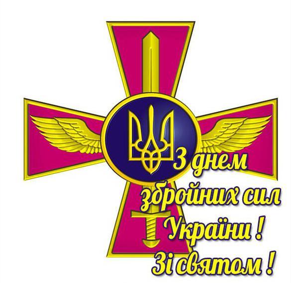 Поздравление в картинке на день вооруженных сил Украины