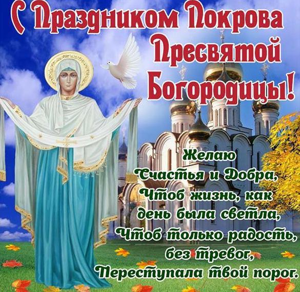 Открытка с поздравлением на Покров Пресвятой Богородицы