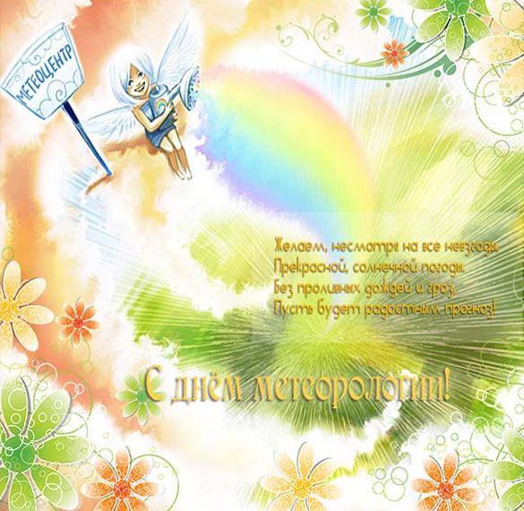 Открытка с поздравлением к 23 марта на день метеоролога