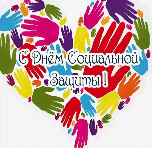 Открытка с поздравлением ко дню работников социальной защиты