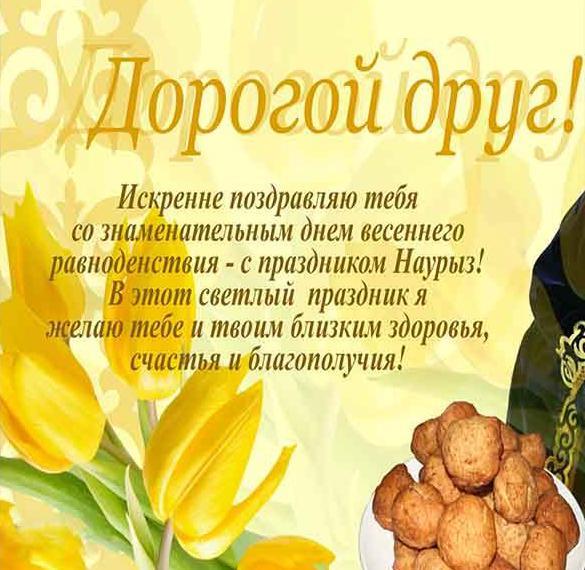 Электронная открытка с поздравлением на Наурыз