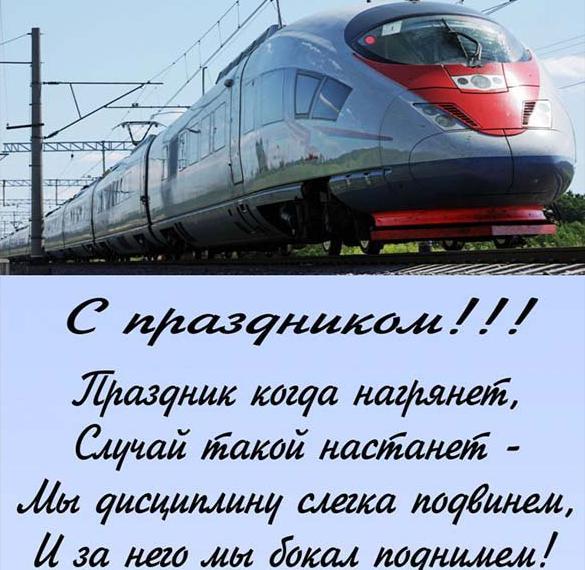 поздравление с днем железнодорожника от генерального директора оао ржд найбольш раннія
