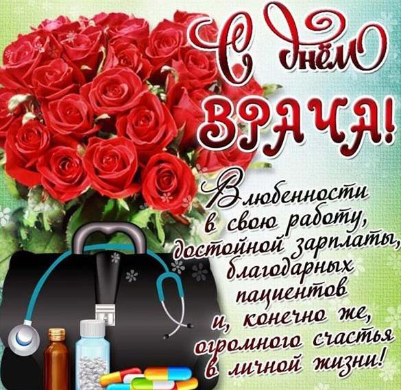 Открытка с поздравлением врачу