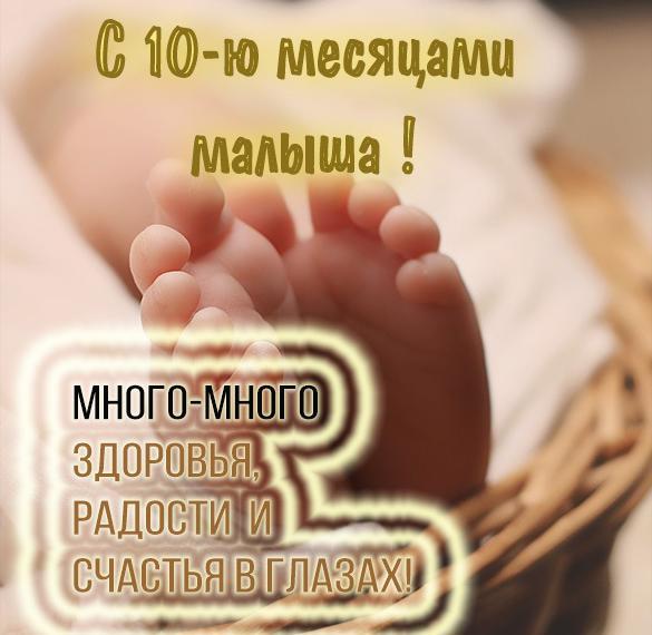Поздравление с 10 месяцами девочке в картинке