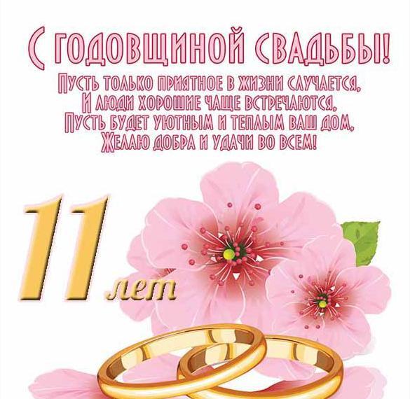 Поздравление с 11 летием свадьбы в открытке