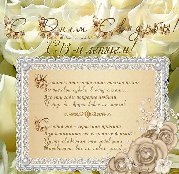 Поздравительная открытка с 13 годовщиной свадьбы