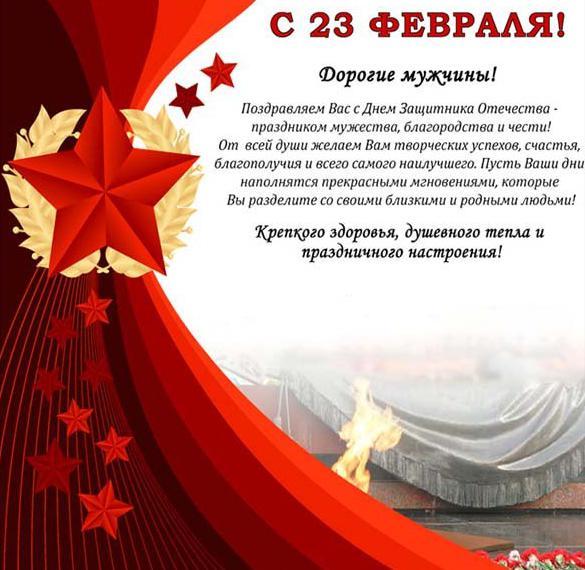 Фото открытка с поздравлением с 23 февраля мужчинам