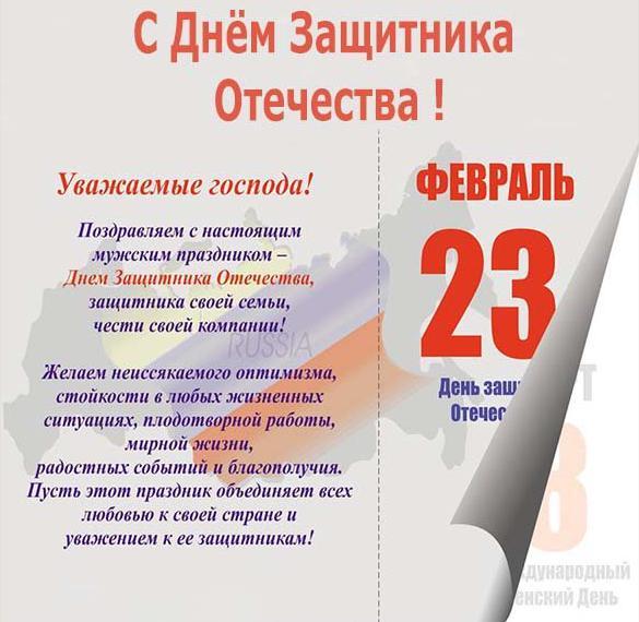 Открытка с поздравлением с 23 февраля организациям
