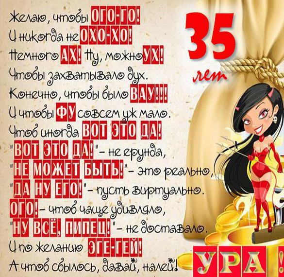 Прикольные открытка девушке 35 лет