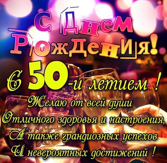 Поздравления к 50 друга