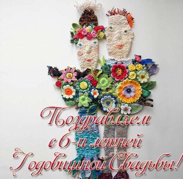 Поздравление с 6 годовщиной свадьбы в открытке
