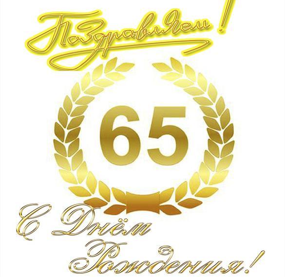 Поздравление в открытке с 65 летием