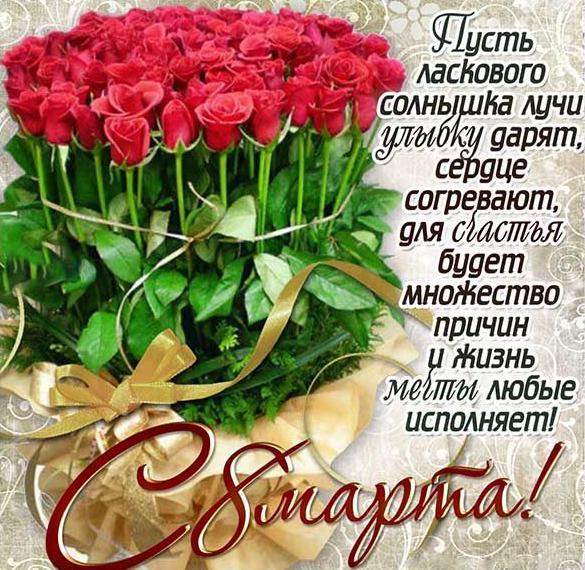Фото открытка с поздравлением с 8 марта