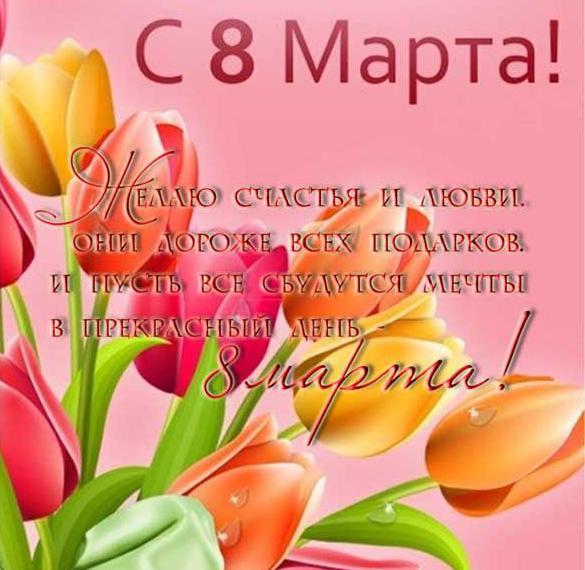 Открытка с поздравлением с 8 марта со стихами
