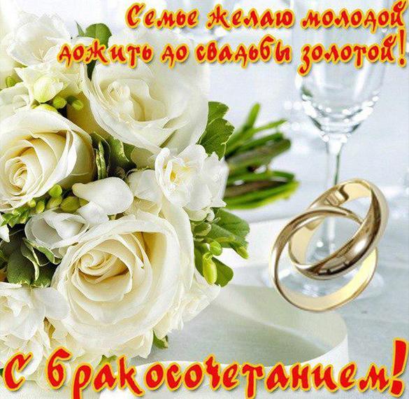 Открытка с поздравлением на день бракосочетания