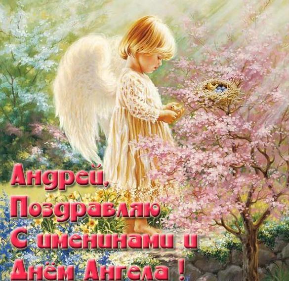 открытка с днем ангела андрея зимнего шелби известный американский