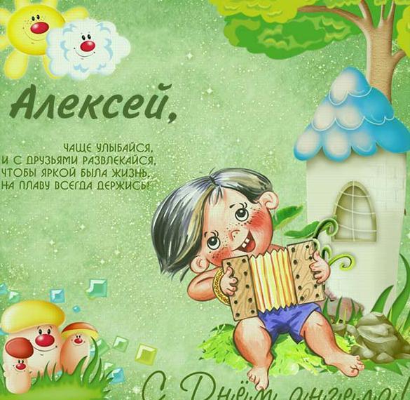 Картинка с поздравлением с днем ангела Алексея