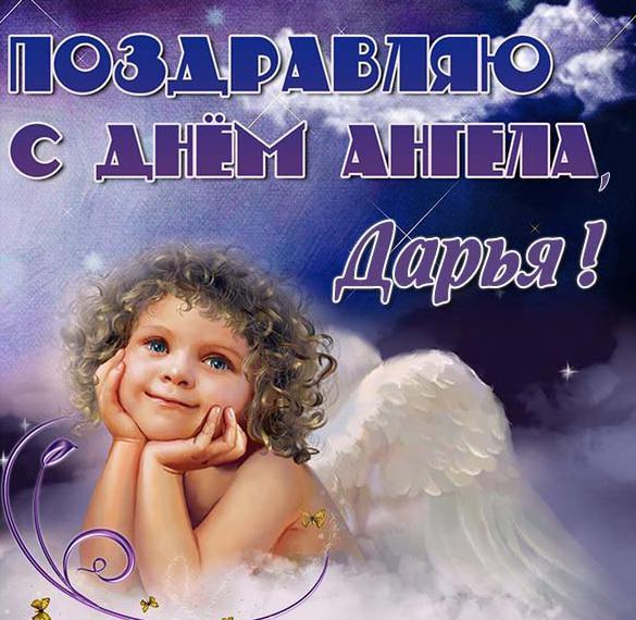Поздравление с днем ангела Дарья в картинке
