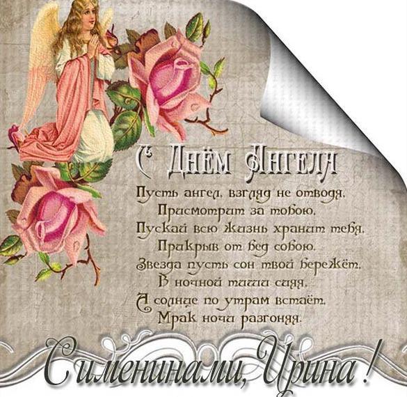 Картинка с поздравлением с днем ангела Ирины