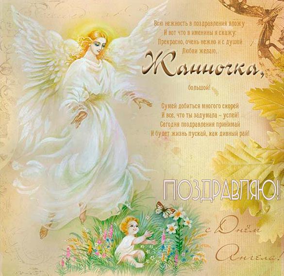 Поздравление с днем ангела Жанночка в картинке
