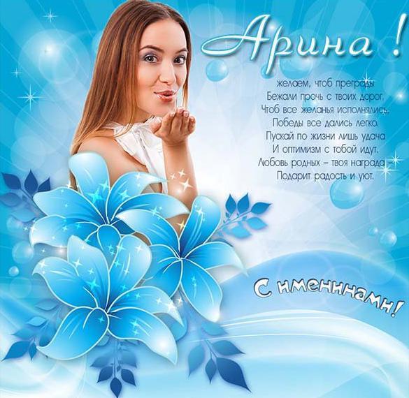 Картинка с поздравлением с днем Арины