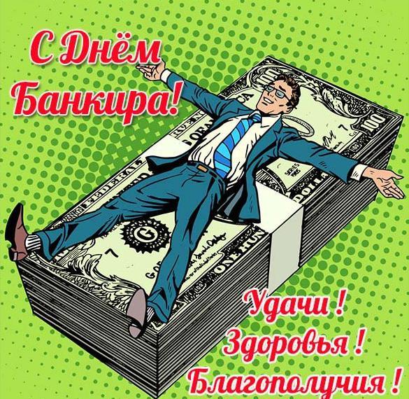 Открытка с поздравлением с днем банкира