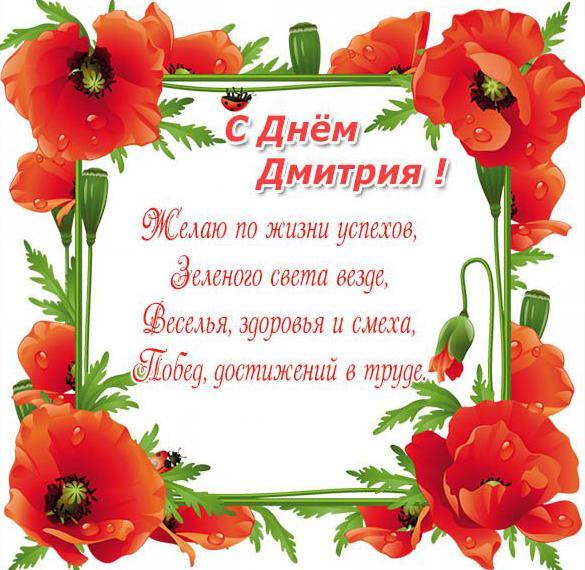 Открытка с поздравлением с днем Дмитрия
