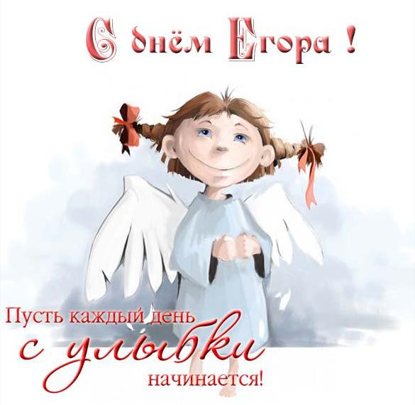 Картинка с поздравлением с днем Егора