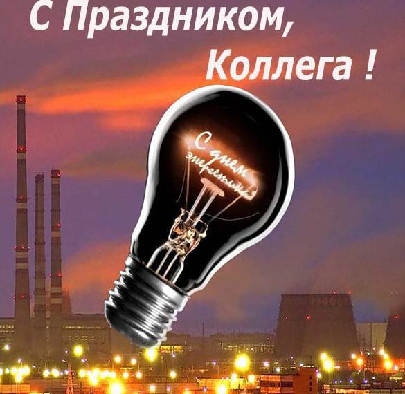 Поздравление в картинке с днем энергетиков коллег