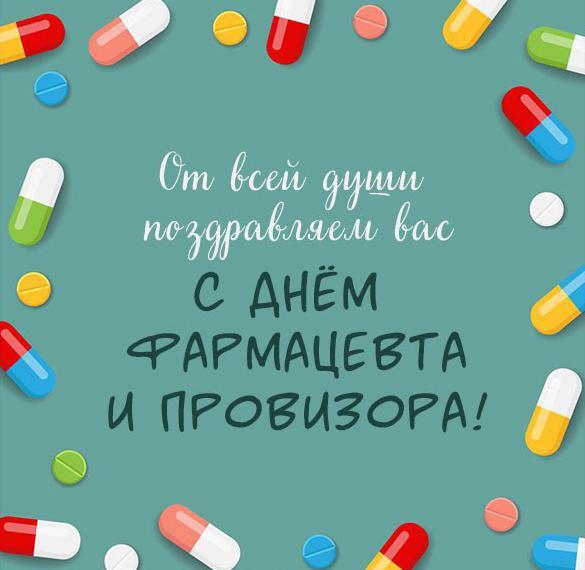 Открытка с поздравлением с днем фармацевта и провизора