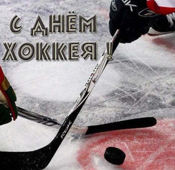 Картинка с поздравлением с днем хоккея