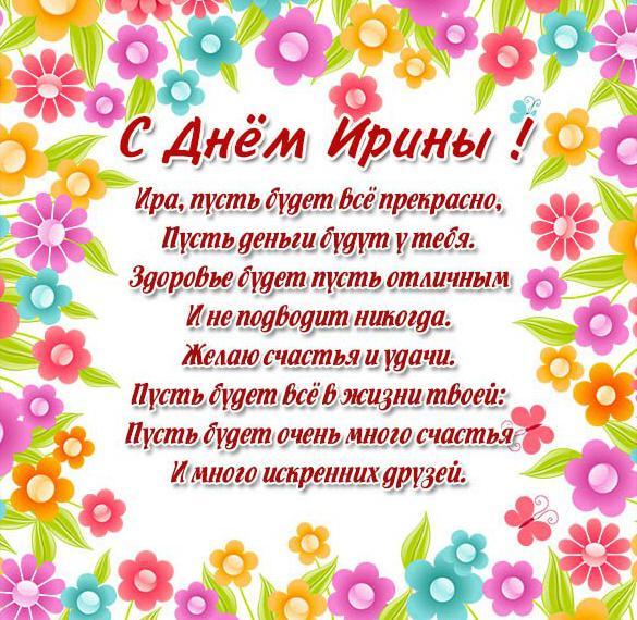 Поздравление с днем имени Ирина в картинке