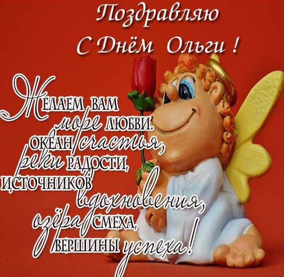 Открытка с поздравлением с днем имени Ольга