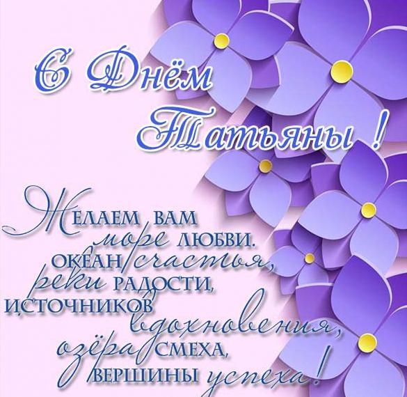 Поздравление с днем имени Татьяна в картинке