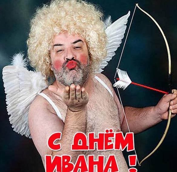 Прикольная картинка с поздравлением с днем Ивана